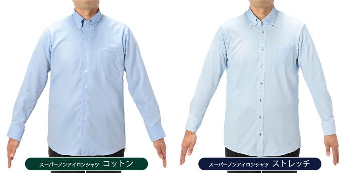 ワイシャツ アイロン