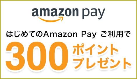 Amazon Pay はじめてキャンペーン