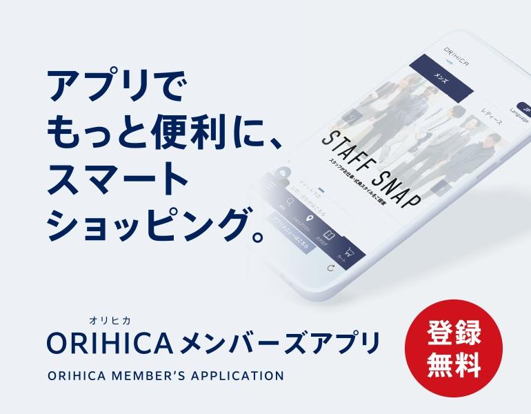 ORIHICA メンバーズアプリ登場